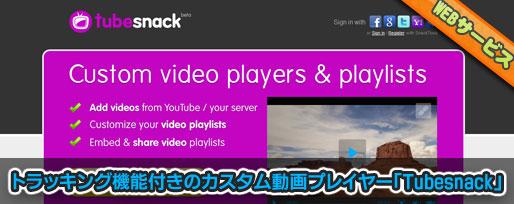 トラッキング機能付きのカスタム動画プレイヤー「Tubesnack」