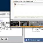 TwitterやFacebookで共有されたリンク先を閲覧するのに便利なChromeアプリ「Layers」