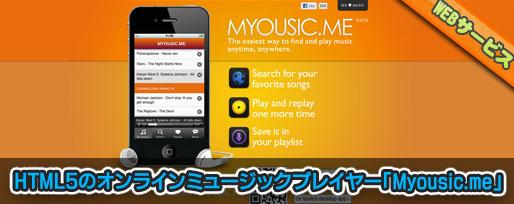 HTML5のオンラインミュージックプレイヤー