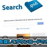 無料のPSD素材を検索しダイレクトにダウンロードできる「SearchPsd」