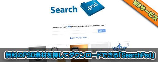 無料のPSD素材検索