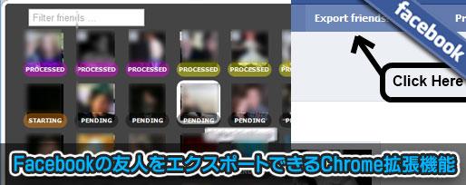 Facebookの友人をエクスポート