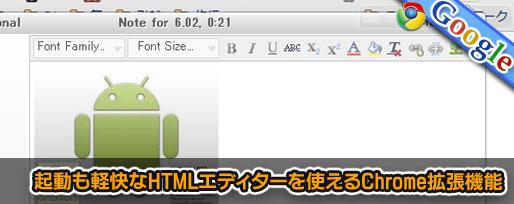 起動も軽快なHTMLエディターを使えるChrome拡張機能