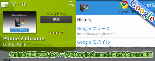 Android携帯で開いたページをGoogle Chromeに