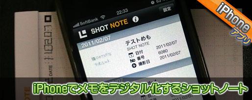 iPhoneで手書きメモをデジタル化