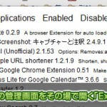 Chrome拡張機能の管理が楽になる「Extensions Switcher」