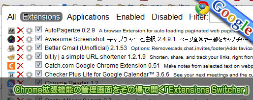 Chrome拡張機能の管理画面をその場で開く