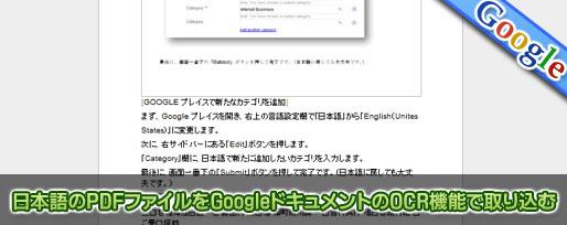 日本語のPDFファイルをGoogleドキュメントのOCR機能で取り込む