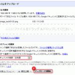 GoogleドキュメントのOCR機能が日本語に対応
