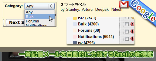 一斉配信メールを自動的に分類するGmailの新機能