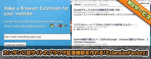 自サイトのブラウザ拡張機能を作成