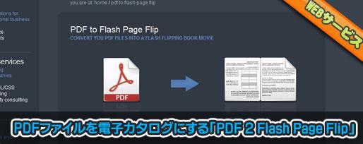 PDFファイルを電子カタログにする