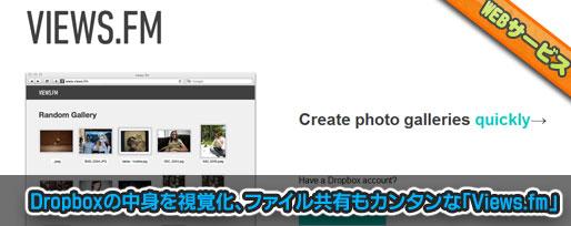 Dropboxの中身を視覚化、ファイル共有もカンタン
