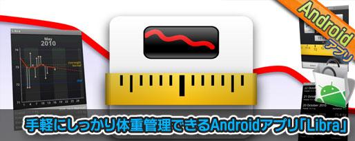 手軽にしっかり体重管理できるAndroidアプリ