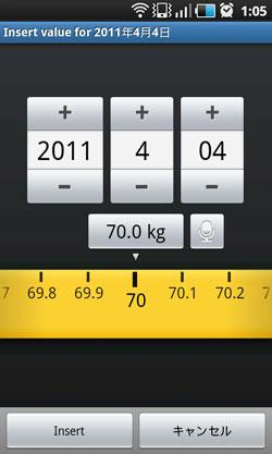 声で体重を記録