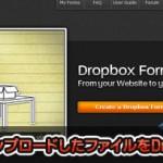 受け取ったファイルをDropboxへ自動保存できるアップローダ作成・管理ツール「Dropbox Form」