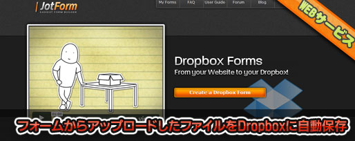 フォームからアップロードしたファイルをDropboxに自動保存