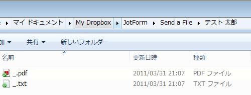 ファイルの保存場所2