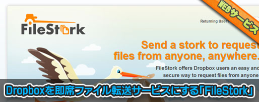 Dropboxを即席ファイル転送サービスに