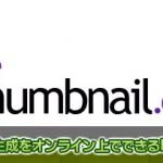 画像のサムネイル作成をオンライン上でできる「MakeAThumbnail」