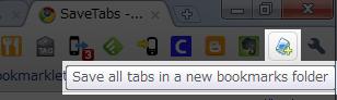 ボタンひとつでタブを一括保存