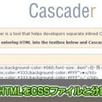 インラインCSSで書かれたHTMLを一撃でCSSファイルと分割する「Cascader」