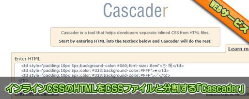 インラインCSSのHTMLをCSSファイルと分割する「Cascader」