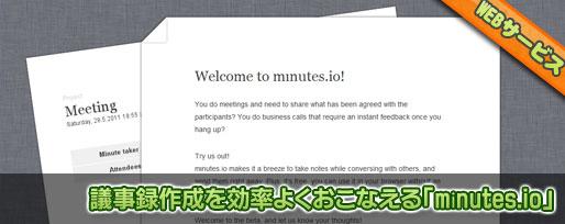 議事録作成を効率よくできる「mınutes.io」