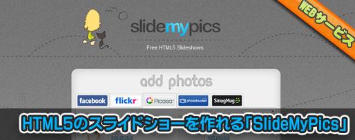HTML5のスライドショーを画像共有サービスのアルバムから作れる「SlideMyPics」