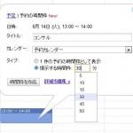 Googleカレンダーを無料の予約システムとして使う新機能「予約の時間枠」を使ってみた