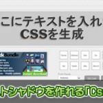 CSSのテキストシャドウをカンタンにかけられる「Css Text Shadow」