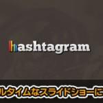 Instagramをリアルタイムなスライドショーで楽しめる「Hashtagram」