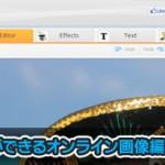 高度なエフェクトも簡単にかけられるオンライン画像編集サイト「iPiccy」