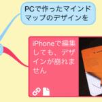 マインドマネージャーの新しくなった公式iPhoneアプリ「Mindjet for iPhone」を使ってみた