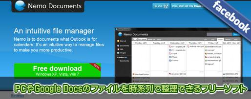 PCやGoogleドキュメントのファイルを時系列で整理