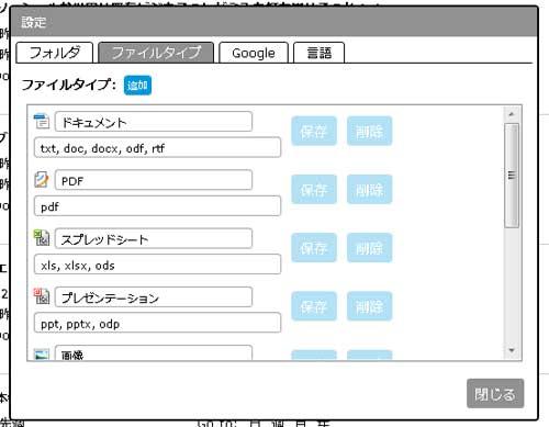 ファイル形式