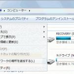 DropboxやGoogle AppsをPCのネットワークドライブとして使う方法