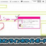 タスク管理もできる共同編集可能なオンライン ホワイトボード「ConceptBoard」