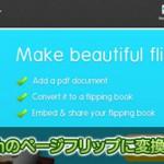 PDFをFlashのパラパラ本をめくるページフリップに変換する「FlipSnack」
