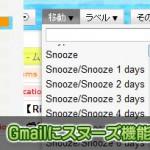 Gmailに「あとで見る」スヌーズ機能を追加するApps Script「Gmail Snooze」