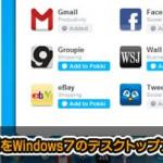 人気のウェブサービスをWindows7のデスクトップアプリとして使える「Pokki」