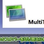 デスクトップを最大10個まで切り替えられる「MultiTabber」(Winのみ)