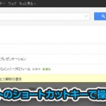 Googleドキュメントのショートカットキー(ファイル一覧用)が新しいデザインで便利になった