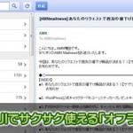Gmailをオフラインで使えるようにするChrome WEBアプリ「オフラインGoogle Mail」