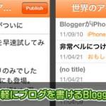 BloggerのiPhoneアプリがやっと登場 iPadはウェブの方がオススメ