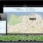 iPhoneやiPadからドキュメントを印刷できるアプリ「Breezy」