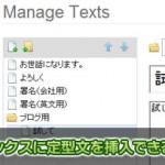 WEBメールの定型文やサイト作成時のテンプレ挿入にも便利なChrome拡張「InsertText」