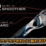 ひげ剃り(カミソリ)に摩擦軽減モーターがついたジレットのフュージョン プログライドを試してみた