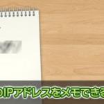 自分のPCのIPアドレスを端末ごとにメモしておける「IP Notebook」