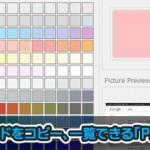 画像からカラーパレットを生成しカラーコードをHEXやRGB形式でコピーできる「Pictures To Color」